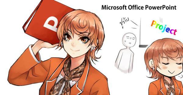 logiciels-microsoft-powerpoint