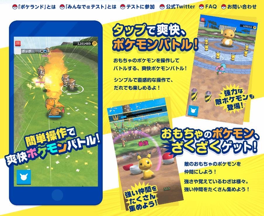 Pokémon : application mobile Pokéland