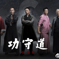 Jack Ma Kung Fu alibaba