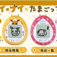 Le Pokémon Évoli arrive en version Tamagotchi au Japon