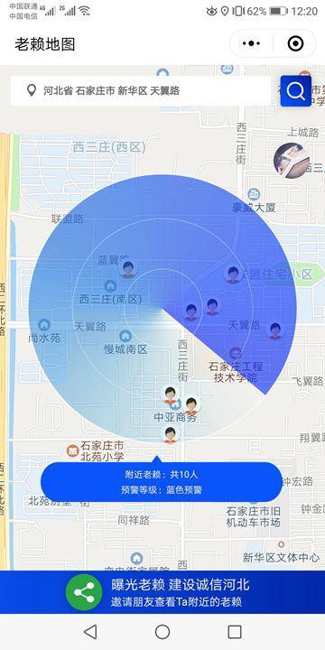 En Chine cette application vous indique les mauvais payeurs qui sont à proximité