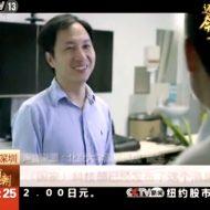 He Jiankui bébé CRISPR chine