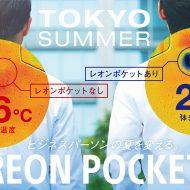 illustration de Reon Pocket