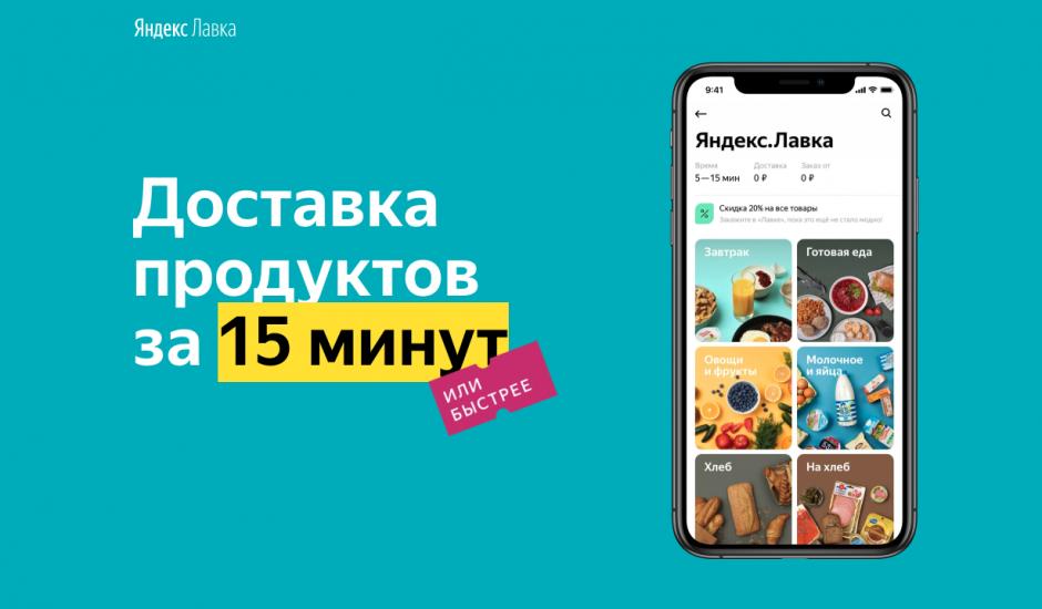 Lavka, le service de Yandex