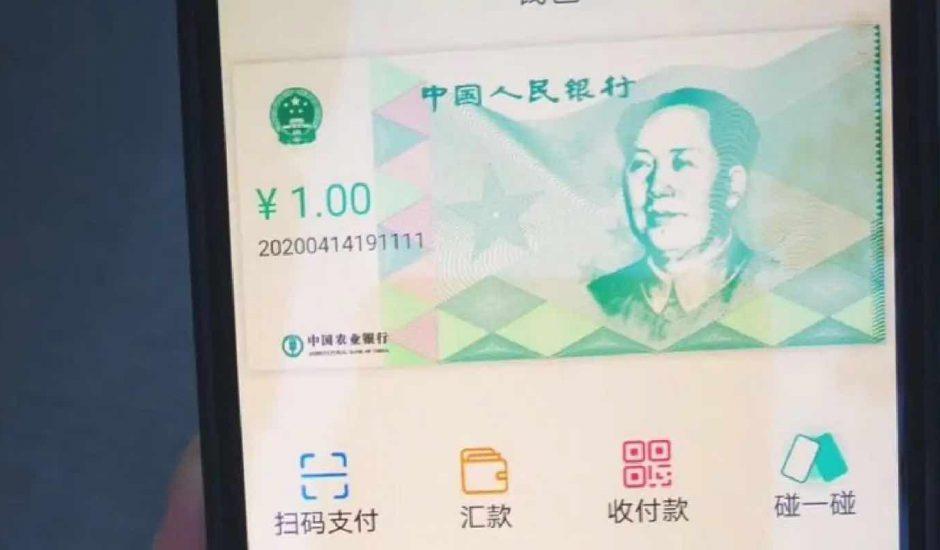 Aperçu du yuan numérique.