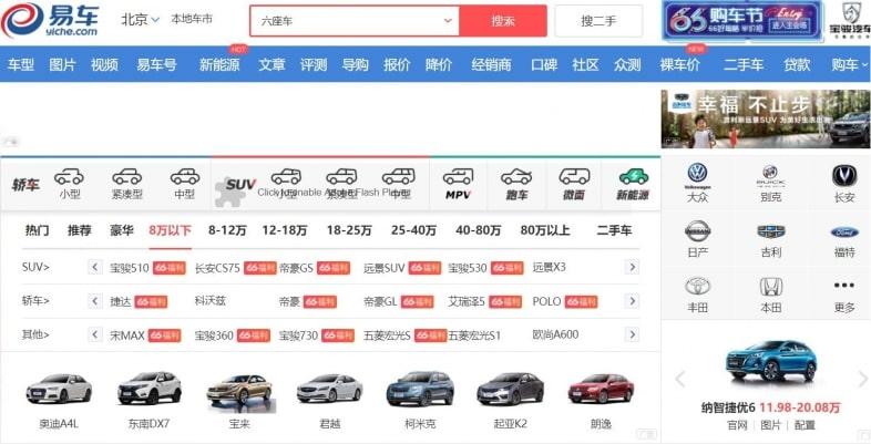 page d'accueil du site de vente de voitures bitauto