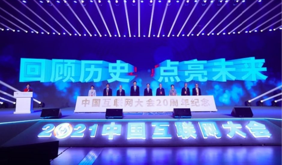 La salle de conférence de la China Internet Conference.